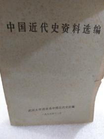 武汉大学历史系中国近代史组1976年编《中国近代史资料选编》一册
