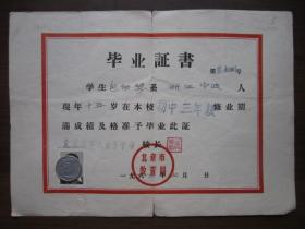 1962年北京市第六女子中学毕业证书