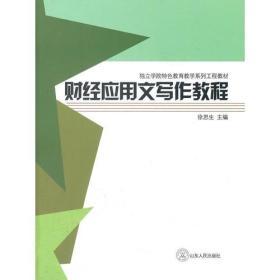 【二手包邮】财经应用文写作教程 徐思生 山东人民出版社