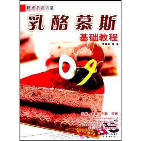 糕点名师讲堂—面包基础教程