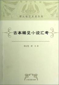 古本稀见小说汇考:谭正璧学术著作集
