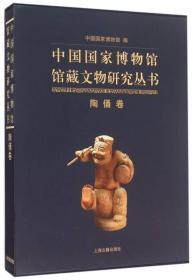 中国国家博物馆馆藏文物研究丛书·陶俑卷