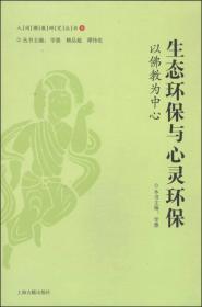 新書--人間佛教研究叢書9:生態環保與心靈環保以佛教為中心