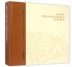 2000年黄骅市海丰镇遗址发掘报告