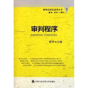刑事诉讼法适用丛书:审判程序