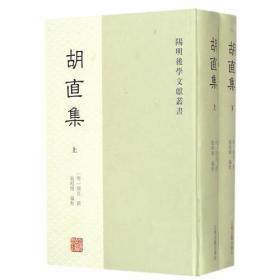 胡直集(全二册)