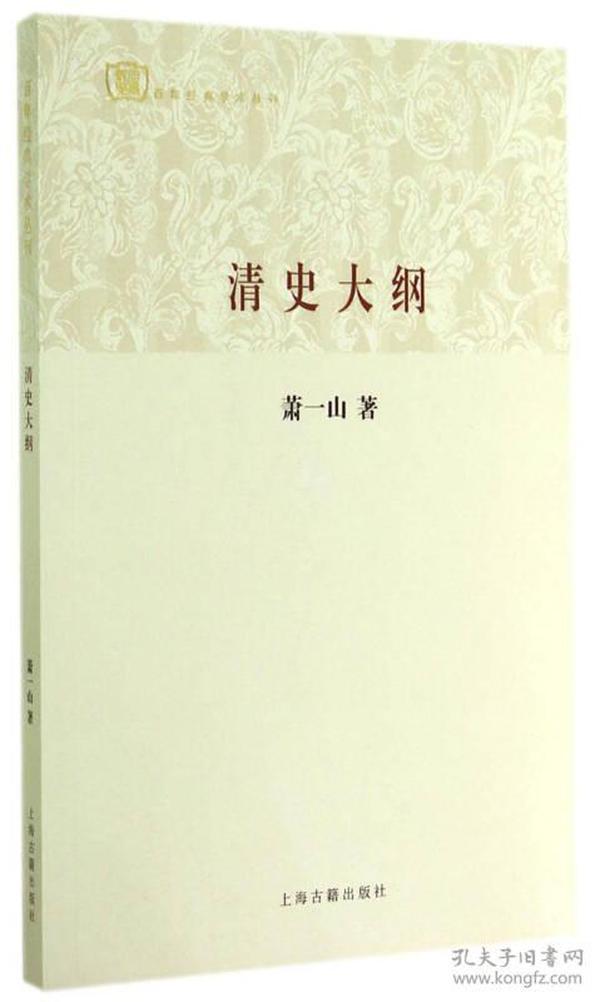 百年经典学术丛刊:清史大纲
