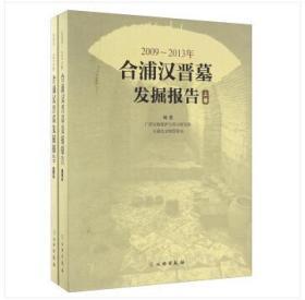 2009~2013年合浦汉晋墓发掘报告(上下册)