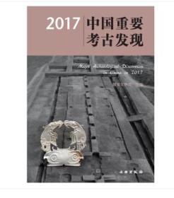 2016中国重要考古发现y
