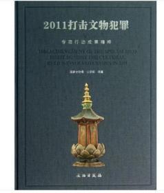 2011打击文物犯罪专项行动成果精粹y