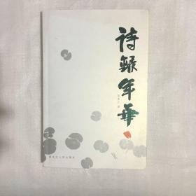 诗录年华(签赠本)