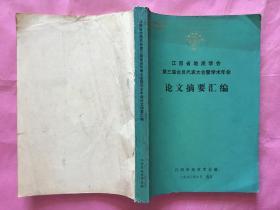 江西省地质学会第三届会员代表大会暨学术年会论文摘要汇编