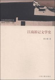 江南游记文学史