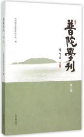 普陀学刊(第二辑)
