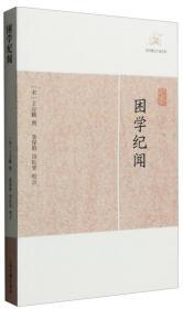 新书--历代笔记小说大观:困学纪闻