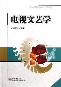 电视文艺学 欧阳宏生 9787561368312 陕西师范大学出版社