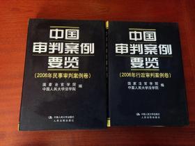 中国审判案例要览(.2006年行政审判案例卷、2006年民事审判案例卷)精装
