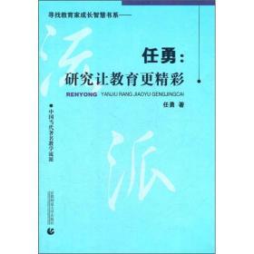 中国当代著名教学流派·任勇:研究让教育更精彩
