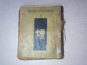 译文丛书《烟 》屠格涅夫选集