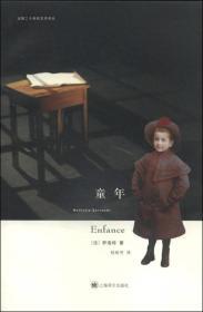 童年 娜塔丽·萨洛特 法国二十世纪文学译丛 桂裕芳 上海译文 法国新小说