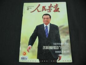 人民画报(2015-3)