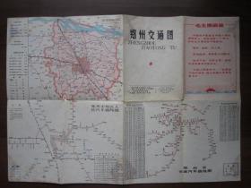 1970年郑州交通图(郑州市联合运输办公室、市政建设公司编制)