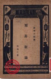【复印件】周易新论--国学小丛书