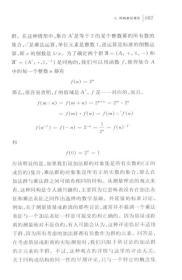 科学结构的表征与不变性