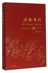 译路同行:上海翻译家协会成立30周年文集