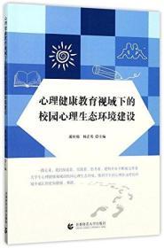 【正版】心理健康教育视域下的校园心理生态环境建设 蔺桂瑞,杨芷英主编