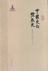 中国文化发展史 魏晋南北朝卷  E2XIE