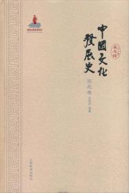 中国文化发展史 宋元卷  E2XIE