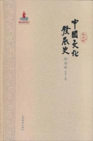 中国文化发展史 隋唐卷  E2XIE
