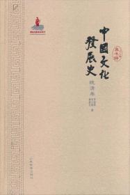 中国文化发展史 晚清卷  E2XIE