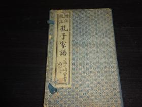 (增注校正) 《孔子家语》【一函两册】