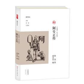 阿Q正传(丁聪插画 毕飞宇解读)/副刊文丛