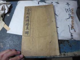 线装书1561  《金刚经传灯真解》附包书用的民国身份证和购物证若干张
