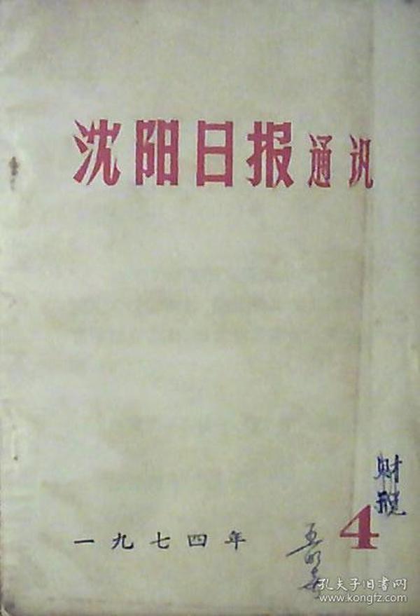沈阳日报通讯:毛主席关于批判孔子的论述(1974年4期)