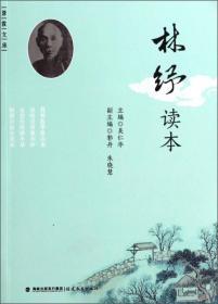 苍霞文库:林纾读本