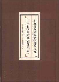 山东省古籍重点保护单位暨山东省珍贵古籍名录(第2批)