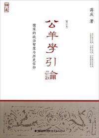 公羊学引论:儒家的政治智慧与历史信仰(修订本)