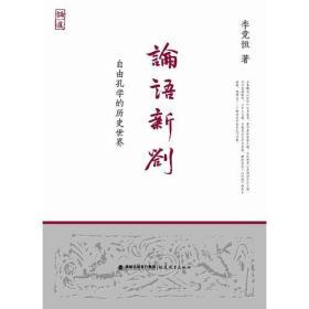 论语新劄:自由孔学的历史世界