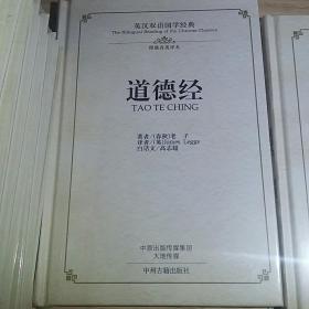 道德经/英汉双语国学经典(理雅各权威英译本)