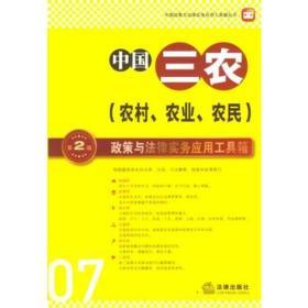 中国三农政策与法律实务应用工具箱(第2版)