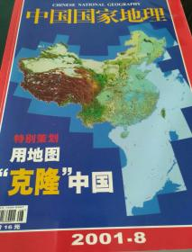 《中国国家地理》2001年第八期