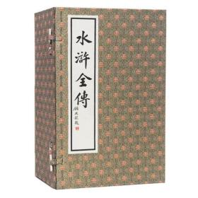 水浒全传(手工宣纸竖排繁体线装书一函十册)