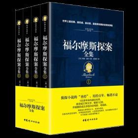 福尔摩斯探案原版原著全集4本