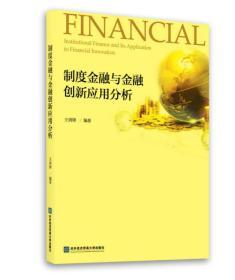 制度金融与金融创新应用分析