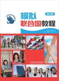 北京市中小学模拟联合国课程初中教材