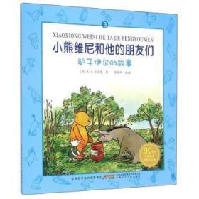 小熊维尼和他的朋友们3:驴子伊尔的故事90周年小熊维尼珍藏纪念版